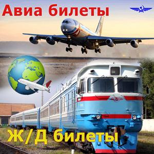 Авиа- и ж/д билеты Киржача