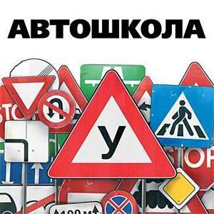 Автошколы Киржача