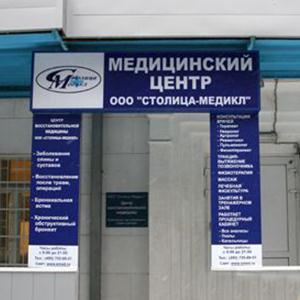 Медицинские центры Киржача