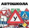 Автошколы в Киржаче