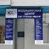 Медицинские центры в Киржаче