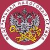 Налоговые инспекции, службы в Киржаче