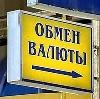 Обмен валют в Киржаче