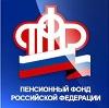 Пенсионные фонды в Киржаче