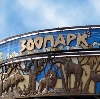 Зоопарки в Киржаче