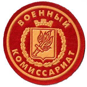Военкоматы, комиссариаты Киржача