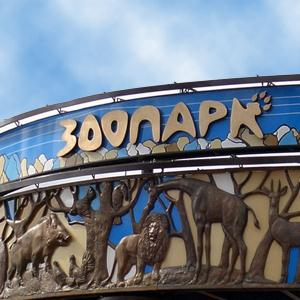 Зоопарки Киржача